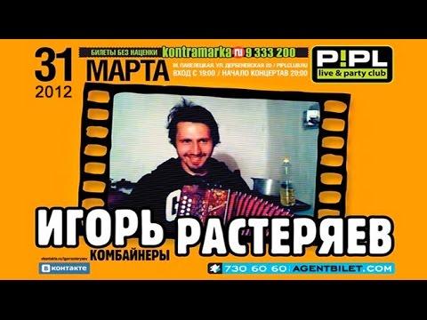 И. Растеряев - Лесник (КиШ cover) (16.10.2013) слушать онлайн мп3