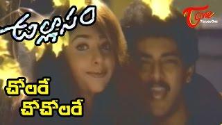 Ullasam Telugu Movie Songs | Cholare Chocholare Song | Ajith | Maheswari