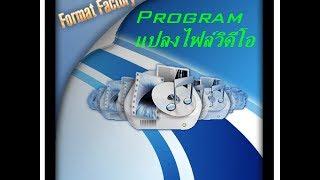 Format Factory สอนแปลงไฟล์ VDO [เสียงเปลี่ยน]