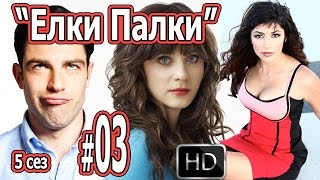Елки Палки США серия 3 Американские комедийные сериалы смотреть онлайн