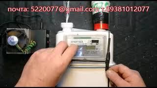 Как остановить электронный счетчик газа
