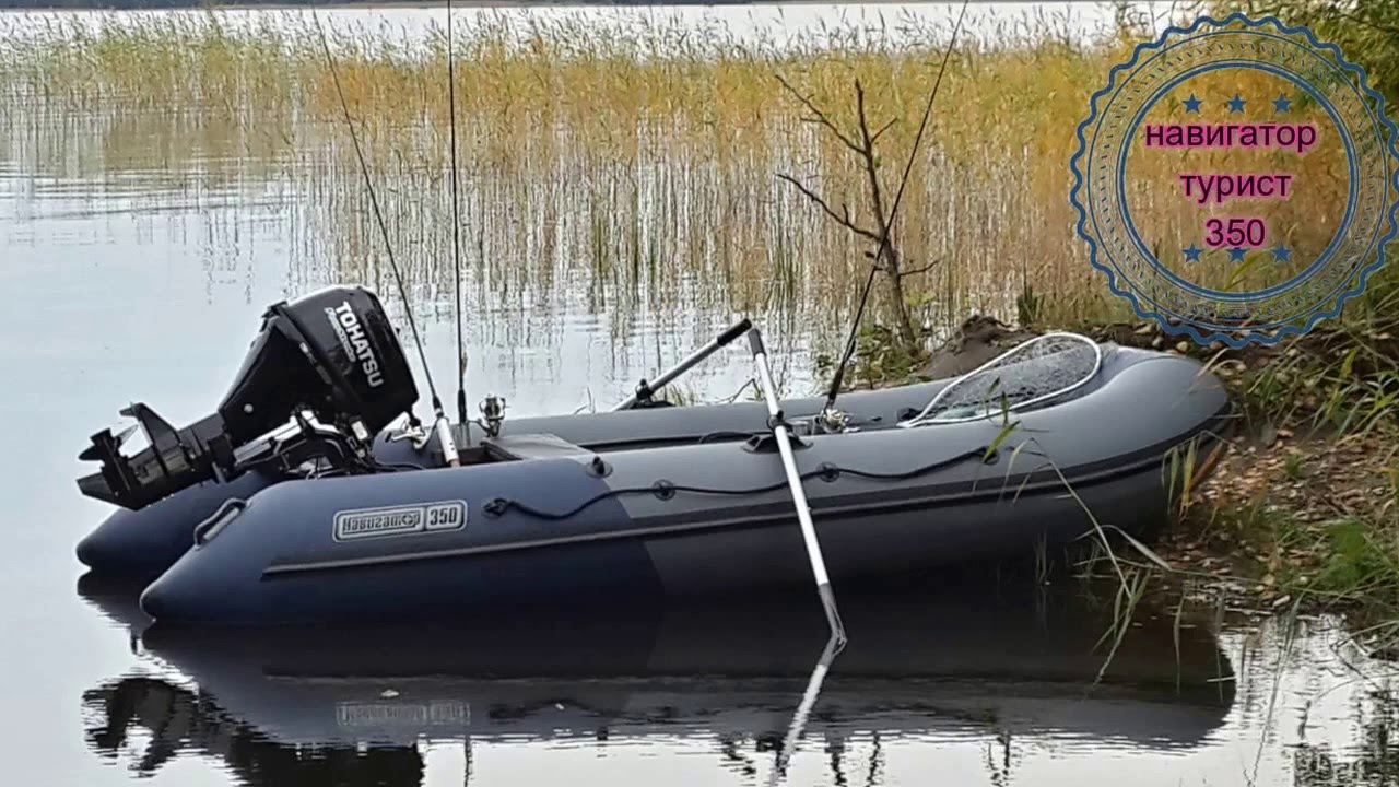 лодка турист 350