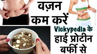 Winter Weight Loss Recipes   Protein Burfi Barfi   Lose 2 Kgs in a Week   Protein Laddu Hindi