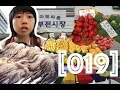 [DAY 019]去釜田市場買餸 부전시장에 갑시다~ Grocery shopping at Bujeon Market