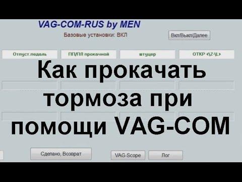 прокачка тормозов vag commaudi b5