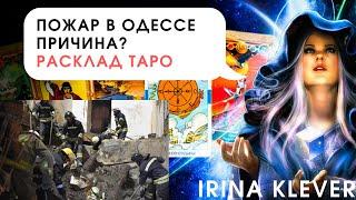 Таро прогноз пожар в Одессе причина?