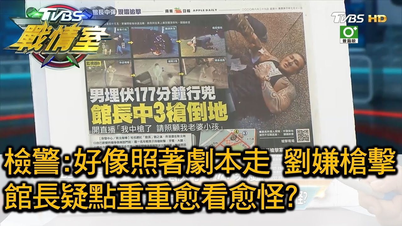 檢警:好像照著劇本走 劉嫌槍擊館長疑點重重愈看愈怪? TVBS戰情室 決戰新政局 20200829 - YouTube