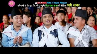 New Lok dohori 2074 ठाडो भाका by Pashupati Sharma, Rita Thapa Magar, Muna Thapa Magar & Tejash Regmi