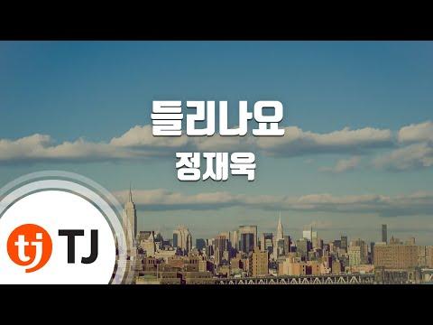 [TJ노래방] 들리나요 - 정재욱 (Can you hear me - Jung Jae-wook) / TJ Karaoke