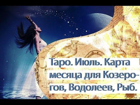 Таро. Июль. Карта месяца для Козерогов, Водолеев, Рыб.