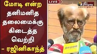 Rajinikanth Press Meet | Rajini Kanth Press Meet