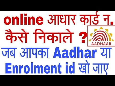 How to Find/Check Aadhar Card Number by Name? (UPDATED) …