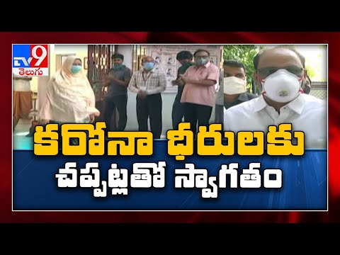 39 Covid 19 patients discharged in Anantapur in 24 hours - TV9