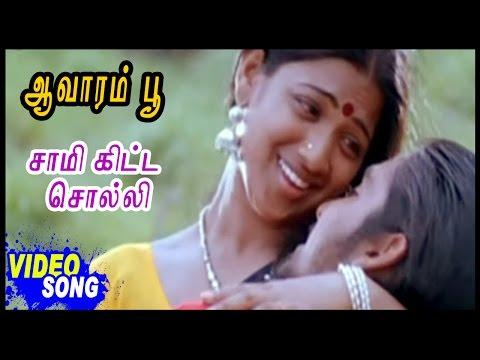 Aavarampoo Movie Songs | Saami kitta solli Video Song with Lyrics | Vineeth | Nandhini | Ilayaraja
