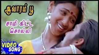 Aavarampoo Movie Songs | Saami kitta solli  Song with Lyrics | Vineeth | Nandhini | Ilayaraja