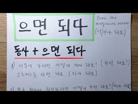 Корейский язык. (мои уроки 5)중급, 2과 문법2