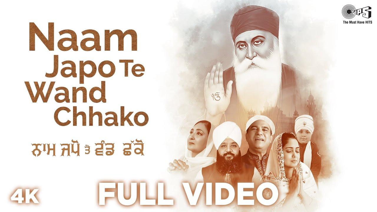 Naam Japo Te Wand Chhako | Bhai Amandeep Singh, Jaspinder, Harshdeep, Suresh | Guru Nanak Song 2020