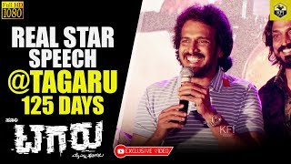 Real Star Upendra Speaks About Shivarajkumar & Tagaru Movie | Tagaru 125 Days Celebration | Shivanna