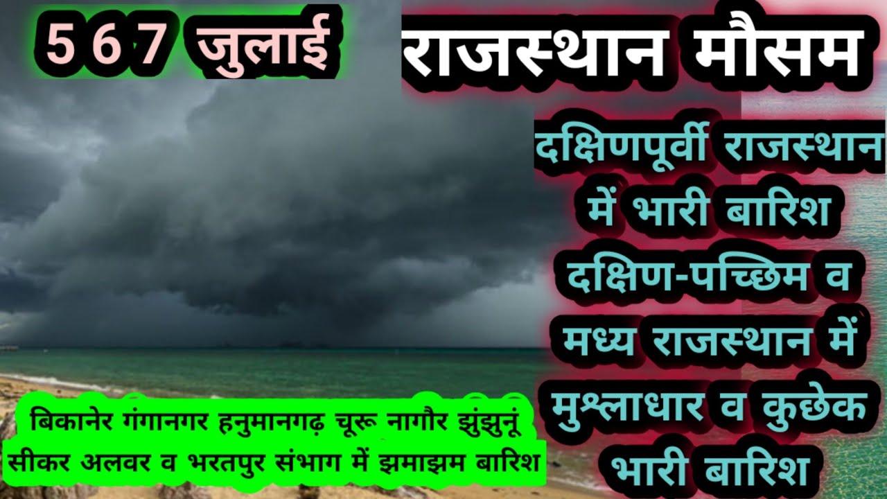 राजस्थान मौसम समाचार 5 जुलाई 2020, दक्षिणपूर्वी- दक्षिणपच्छिम- मध्य सहित उतरी राजस्थान मे तेज़ बारिश