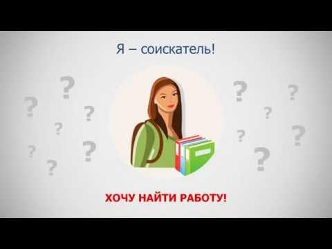 Общероссийская база вакансий Федеральной службы по труду и занятости Работа в России
