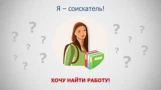 Общероссийская база вакансий Федеральной службы по труду и занятости Работа в России(О портале