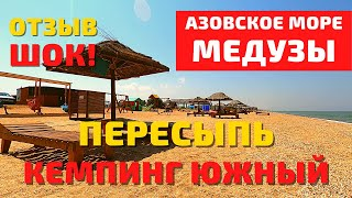 Азовское море 2021 отдых пляжи. Медузы в Азовском море. Кемпинг Южный обзор. Пересыпь Голубицкая.