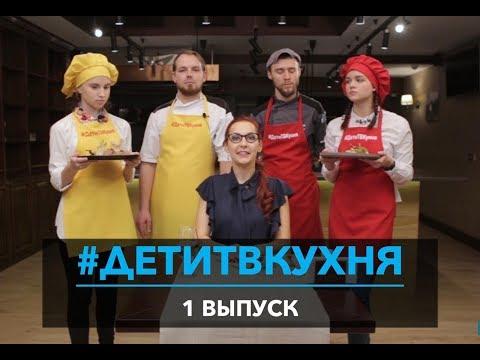 1 выпуск #ДетиТВКухня София Баукова и Соня Логачева