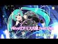 【初音ミク】Velvet/アリス九號.feat.SHIN【Cover】