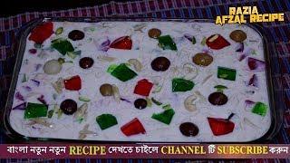 দুধ দুলারী |  Eid special dessert | ঈদ স্পেশাল ডেজার্ট | Easy Doodh Dulari Recipe by Razia