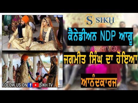 NDP Leader Jagmeet Singh Got Married With Gurkiran Kaur | Sikh TV |