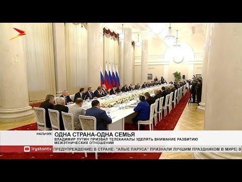 Владимир Путин призвал телеканалы уделять больше внимания межэтническим отношениям в РФ