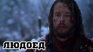 видео Людоед фильм 1999