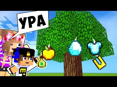 Майнкрафт но из ДЕРЕВА падают Предметы СЛОМАННЫЙ Мод из Лавы в Майнкрафте Троллинг Ловушка Minecraft