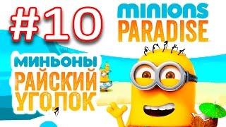 Minions Paradise #10 Геймплей Прохождение  Gameplay iOS  Android gameplay Миньоны Райский Уголок