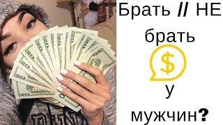Как получать деньги и подарки от мужчин?  Интервью с женой миллионера Юлией Ланске