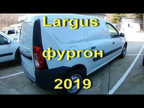 Новый Ларгус Фургон 2019 года. Цельнометаллический Largus FS Грузовик, будка для собаки в одном лице