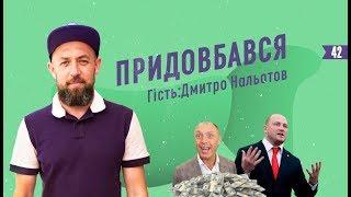 Дмитро Нальотов: «Слуга народу», втрачений бізнес у Криму та чому Грузії вдалося/Придовбався