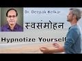 Hypnotize Yourself - Rule Mind Motivational Video Motivational Video स्वसंमोहन by Dr. Deepak Kelkar