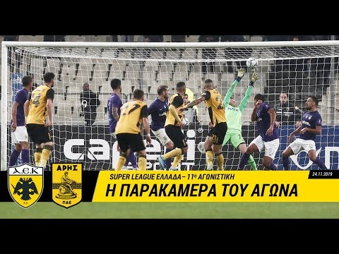 AEK F.C. - Τα παρασκήνια του αγώνα με τον Άρη