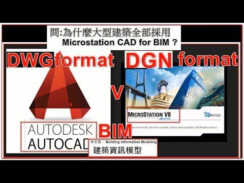 為什麼大型建築全部採用Microstation CAD for BIM ?