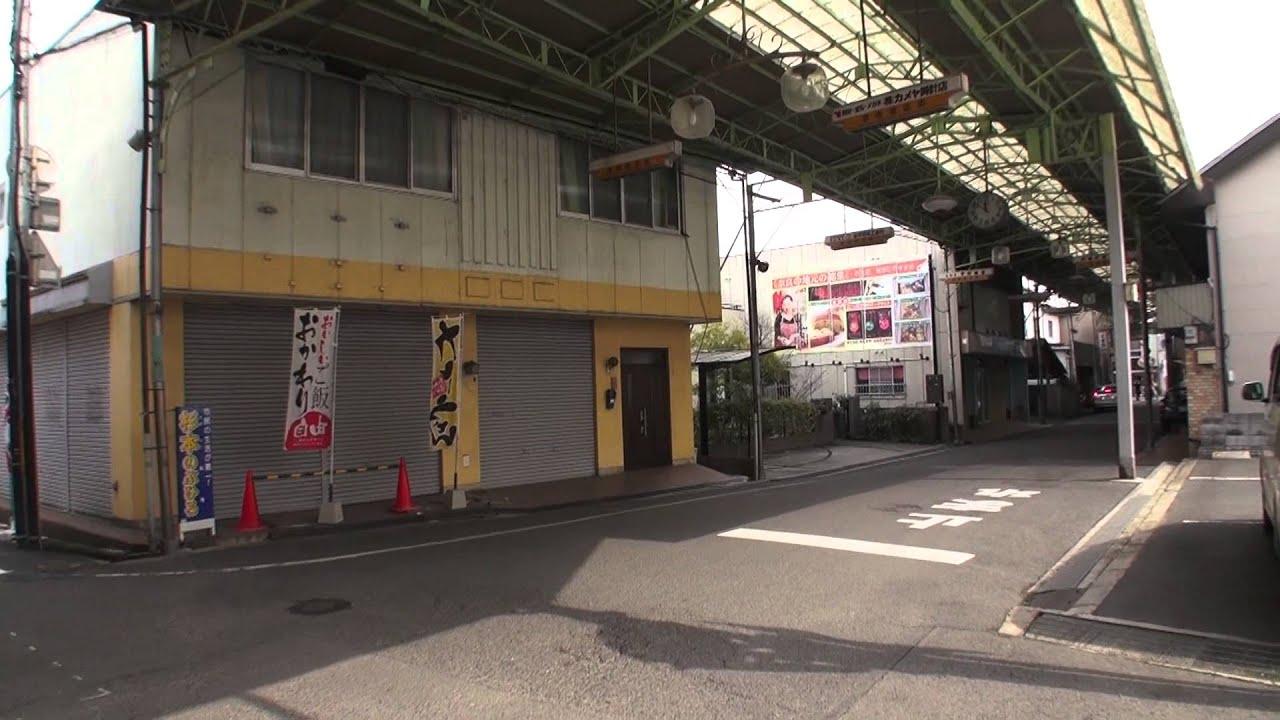 新地商店街 奈良県御所市 - YouTube