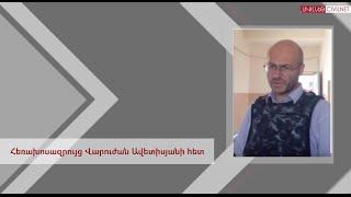 Հեռախոսազրույց Վարուժան Ավետիսյանի հետ