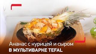 Ананас, фаршированный курицей и сыром в мультиварке Tefal RK8141