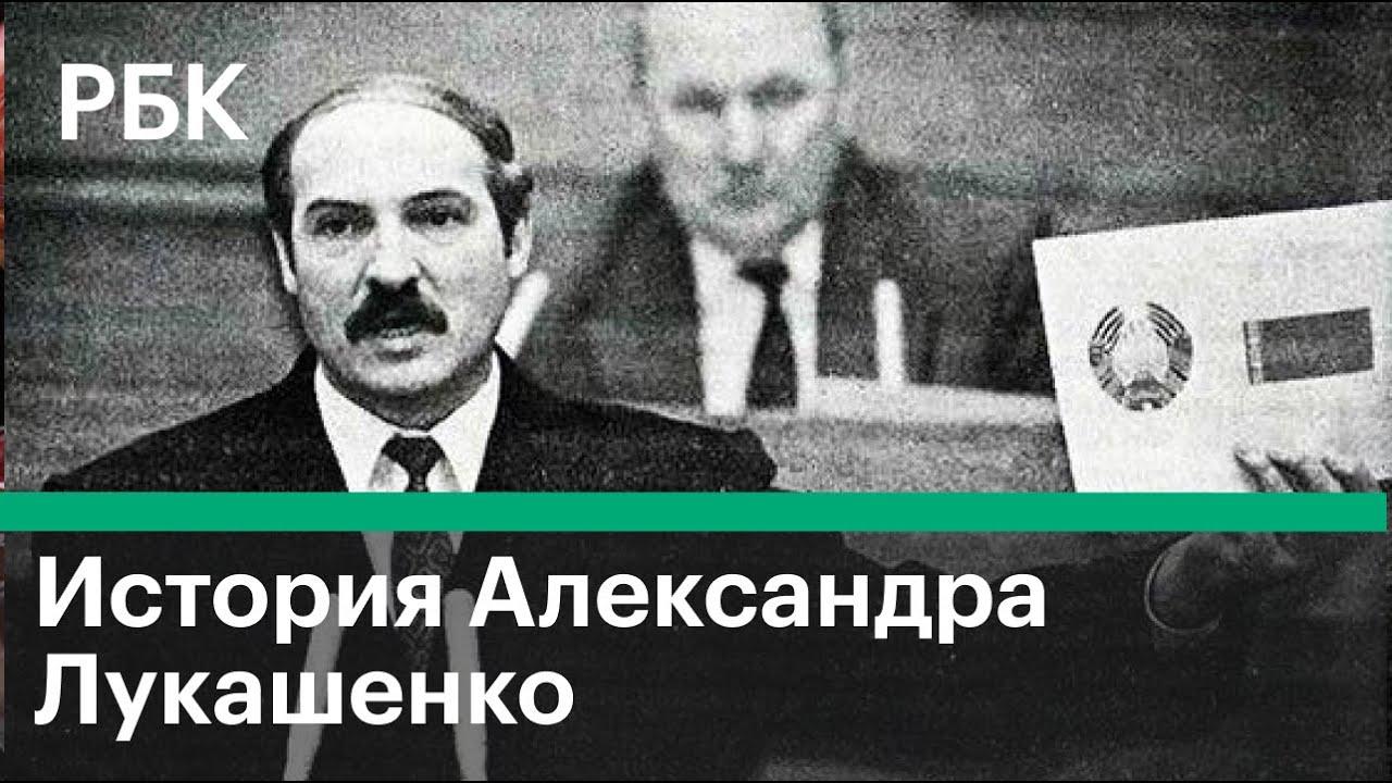 26 лет Александра Лукашенко на посту президента Белоруссии. Как менялся многолетний президент?