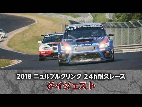 「2018 ニュルブルクリンク24時間耐久レース」 ダイジェストムービー/SUBARU WRX STI