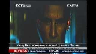 Киану Ривз презентовал новый фильм в Пекине 2013