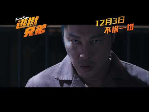 逃獄兄弟 (Breakout Brothers)電影預告