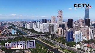 [中国新闻] 澳门新活力:澳门北京 双城故事 | CCTV中文国际