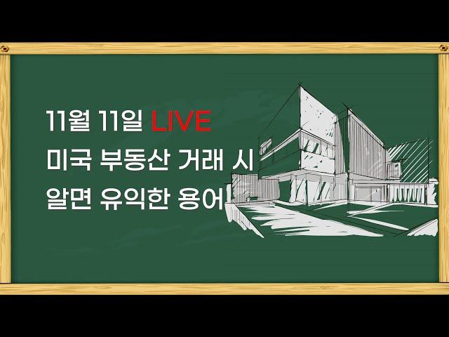 11월 11일 LIVE - 부동산 거래시 알면 유익한 용어 정리