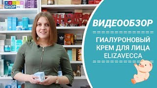 Огляд гиалуронового крему Elizavecca Aqua Hyaluronic Acid Water Drop Cream
